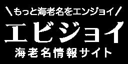 エビジョイ 海老名情報サイト