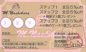 M.Nashihara スタンプカード
