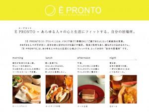 SS È PRONTO(エ・プロント)
