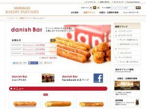 SS danish Bar(デニッシュバー)