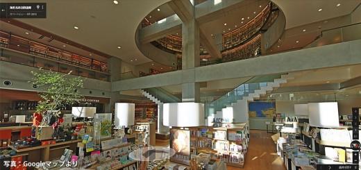 海老名市立中央図書館 インドアビュー