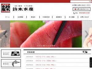 SS 鈴木水産・三崎豊魚(スズキスイサン・ミサキホウギョ)