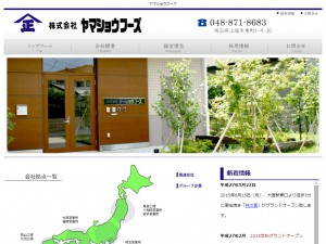 SS 惣菜暖簾山正(ソウザイノレンヤマショウ)
