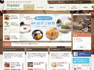 SS 富澤商店(トミザワショウテン)