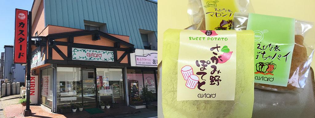 カスタード洋菓子店