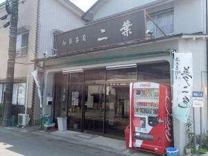 御菓子司 二葉(二葉菓子店)