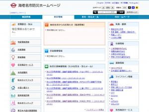 海老名市防災ホームページ