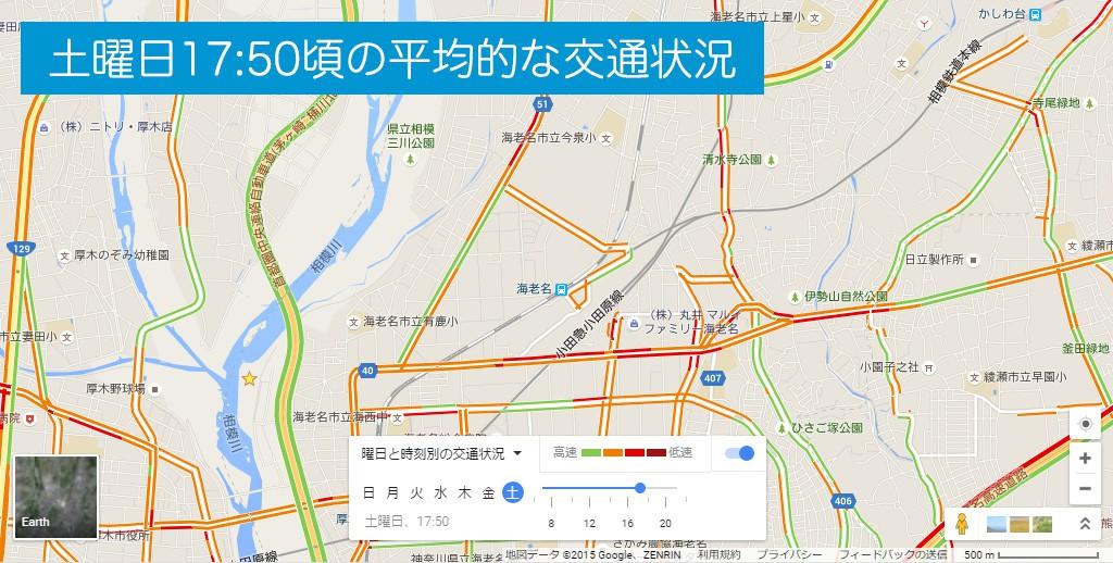 土曜日17:50頃の平均的な交通状況