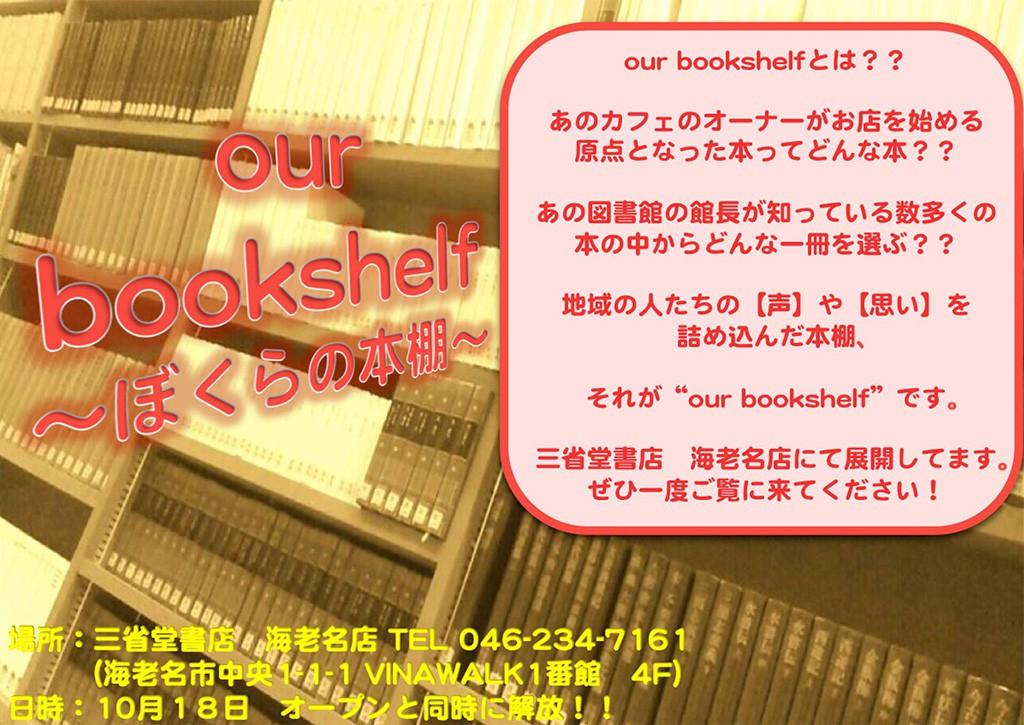 our bookshlef ~ぼくらの本棚~