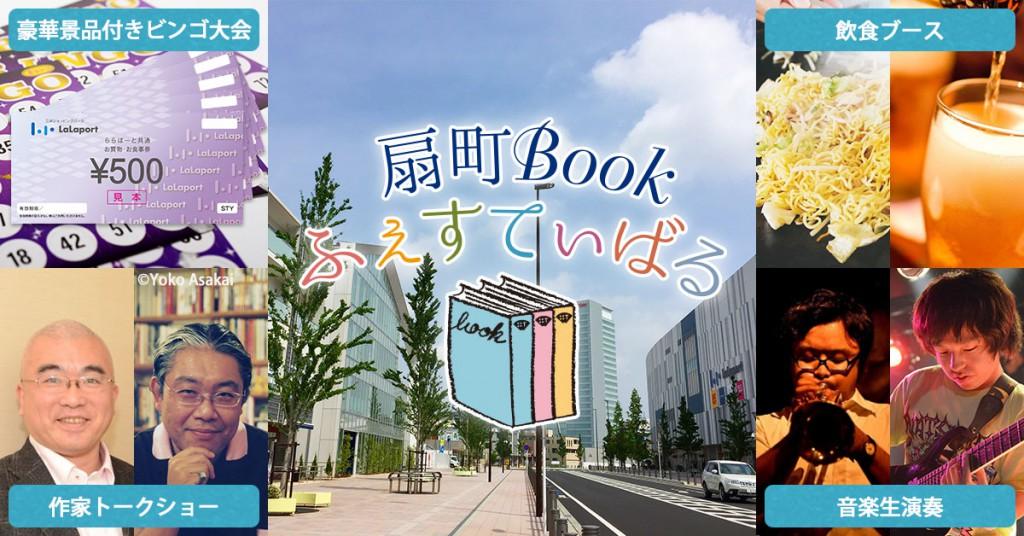 扇町BOOKふぇすてぃばる イベント内容