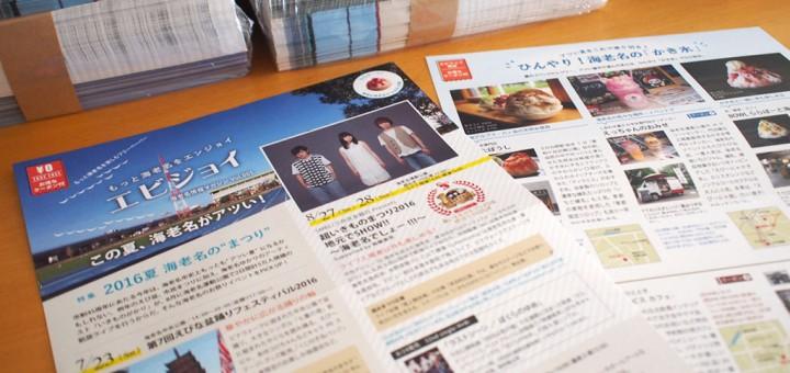 エビジョイ 海老名情報マガジン Vol.001