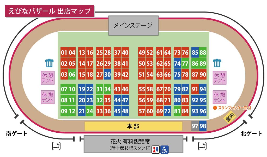 2016 えびなバザール 出店マップ