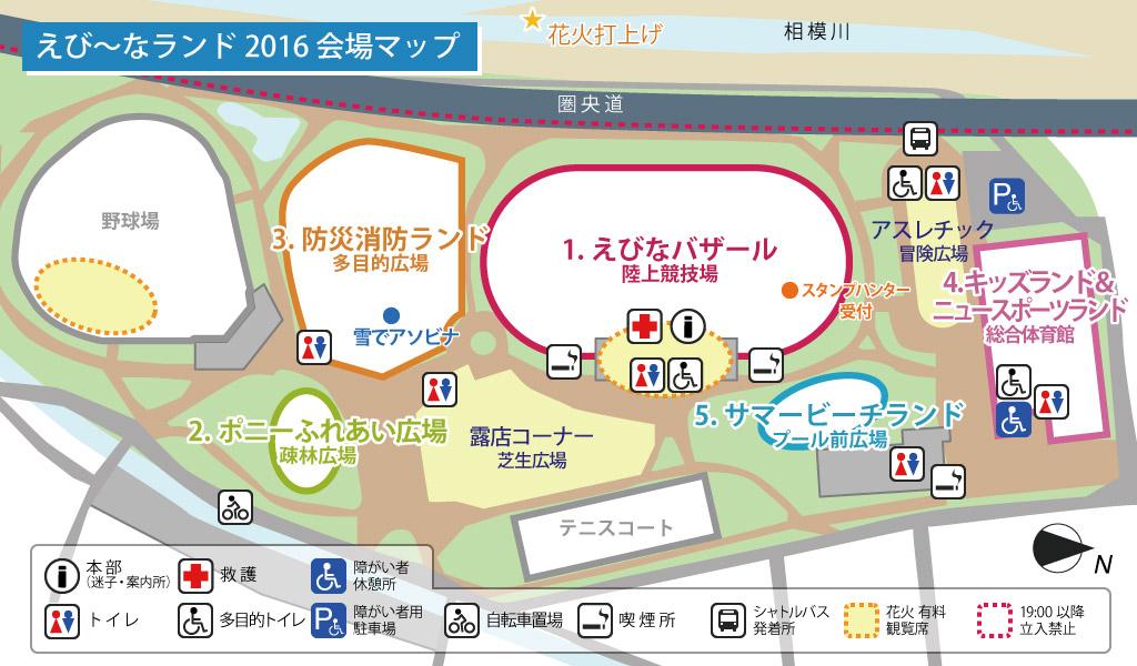2016年 えびな市民まつり 会場マップ