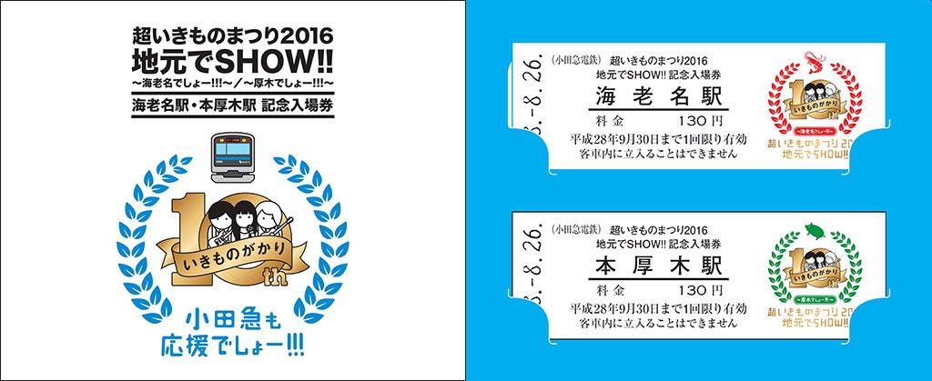 「超いきものまつり2016 地元でSHOW!!」記念入場券