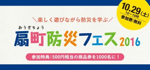 扇町防災フェス2016