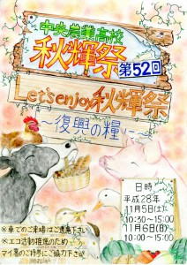 h28_syukisai_poster