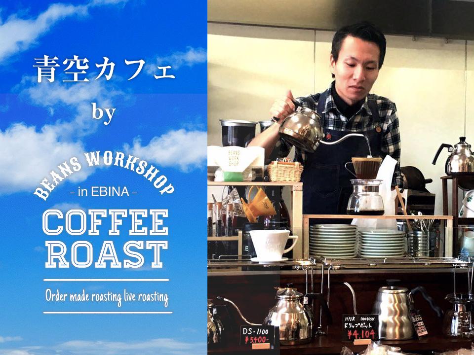 青空カフェ ~コーヒーセミナー&カフェ~