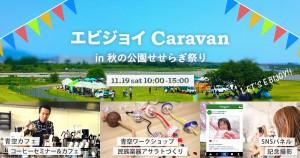 旅するメディア「エビジョイ Caravan」 in 三川公園 秋のせせらぎ祭り