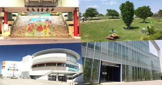 ビナウォーク/相模三川公園/ららぽーと海老名/RICOH Future House