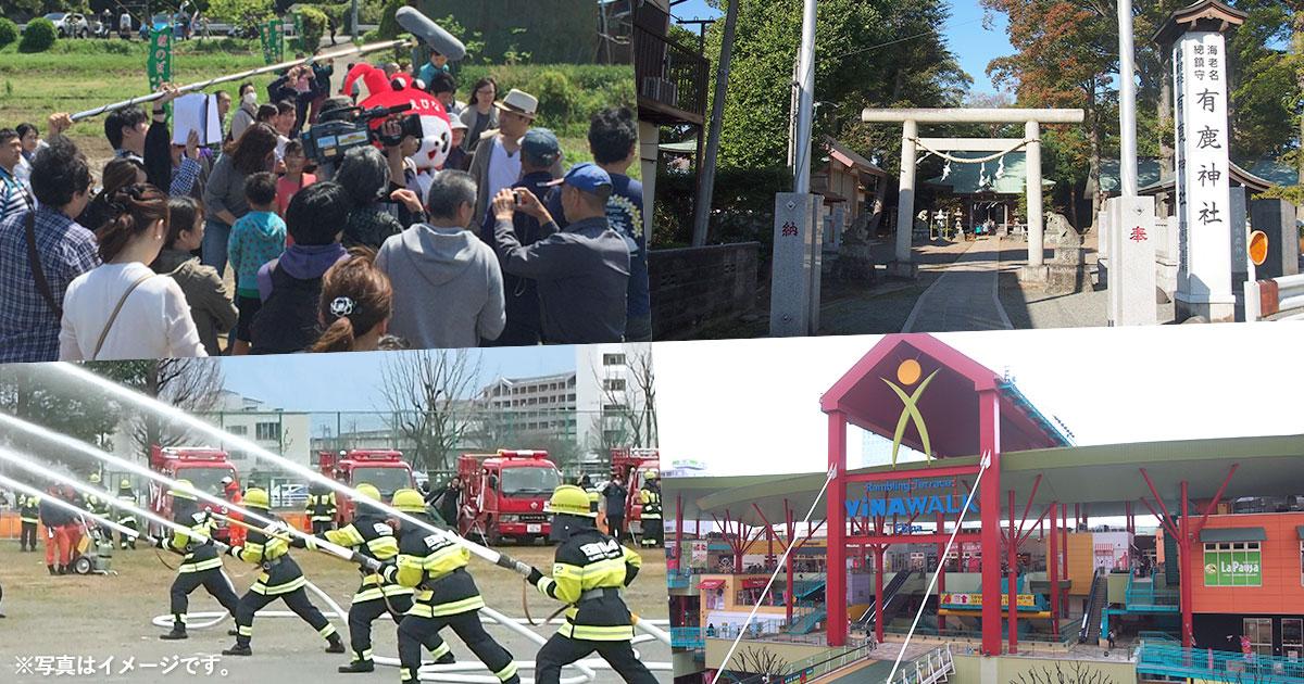 あっぱれ!KANAGAWA/有鹿神社/消防操法大会/ビナウォーク