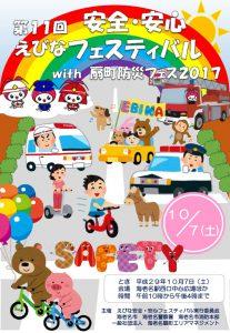 第11回えびな安全・安心フェスティバル