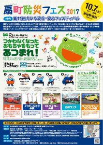 扇町防災フェス2017