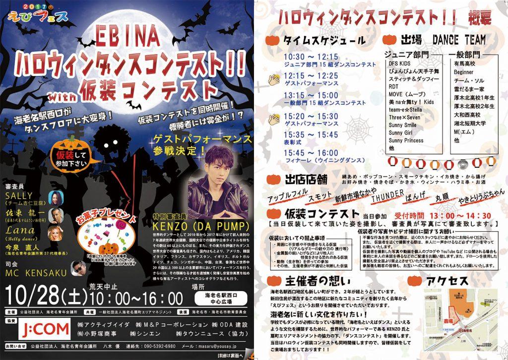 えびフェス EBINAハロウィンダンスコンテスト with 仮装コンテスト