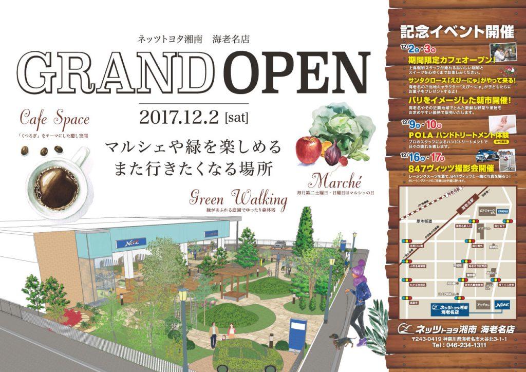 ネッツトヨタ湘南 海老名店 オープン記念イベント
