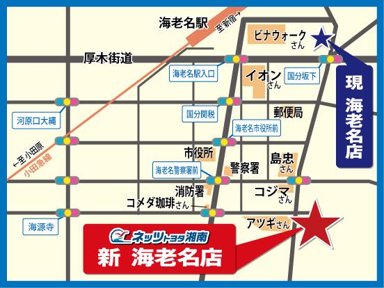 ネッツトヨタ湘南 海老名店 地図