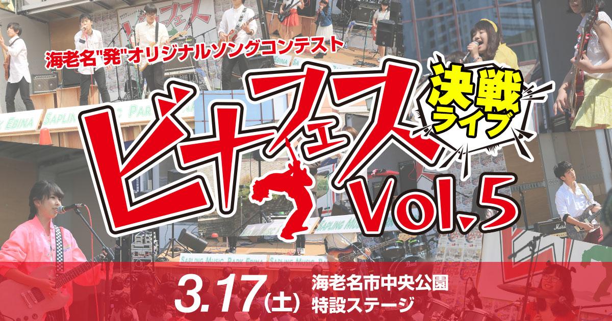 ビナフェス Vol.5 決戦ライブ