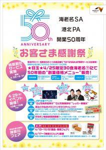 海老名SA 開業50周年イベント