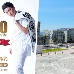 えびフェス ダンスコンテスト・海老名市親善交流大使任命式と「EBINA ダンス」お披露目式