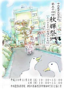 第54回 秋輝祭(文化祭) 中央農業高等学校