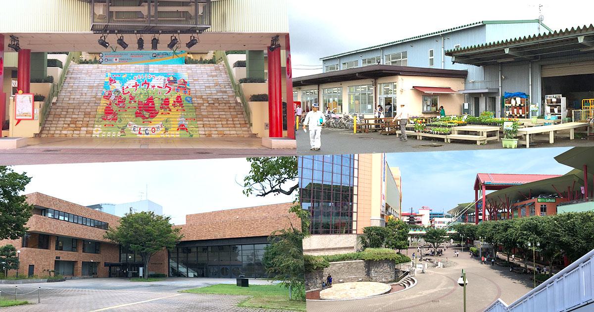 ビナウォーク/海老名グリーンセンター/海老名市文化会館/中央公園