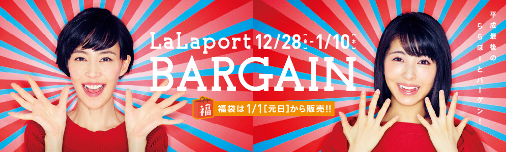 LaLaport BARGAIN