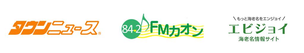 タウンニュース/FMカオン/エビジョイ