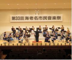 海老名市民吹奏楽団
