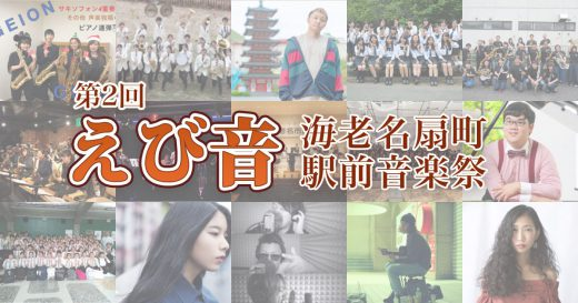 第2回 海老名扇町 駅前音楽祭 えび音