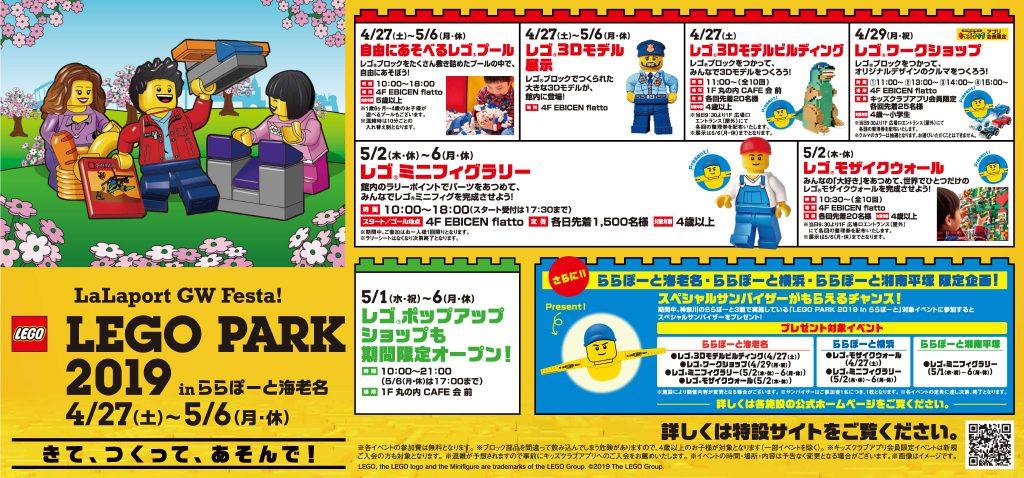 LEGO® PARK 2019 in ららぽーと