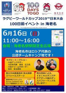ラグビーワールドカップ2019™日本大会100日前イベント in 海老名