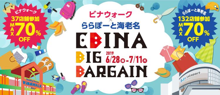 ビナウォーク×ららぽーと海老名 EBINA BIG BARGAIN