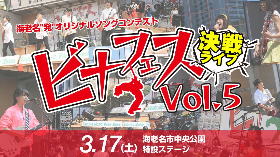 ビナフェス Vol.5 決戦ライブ VINAFES