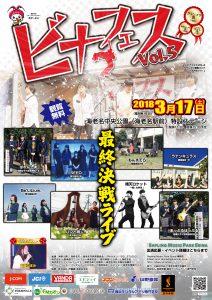 ビナフェス Vol.5決戦ライブ告知ポスター表