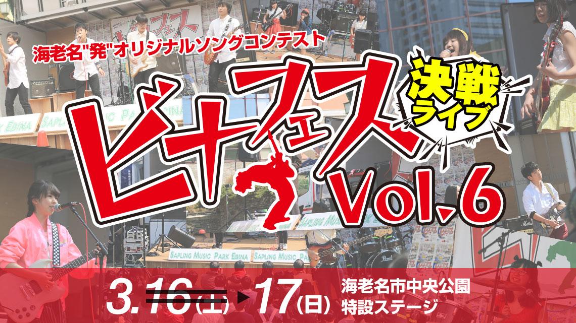 ビナフェス Vol.6 決戦ライブ VINAFES