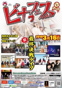 ビナフェス Vol.6決戦ライブ告知ポスター表