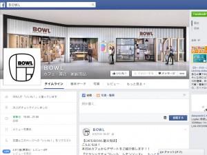SS BOWL(ボウル)