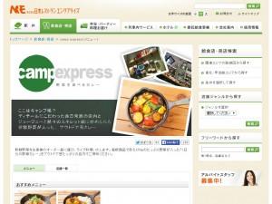 SS 野菜を食べるカレーcamp express(ヤサイヲタベルカレー  キャンプエクスプレス)