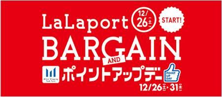ららぽーと海老名 LaLaport BARGAIN