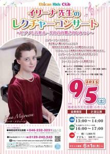 イリーナ先生のレクチャーコンサート ~ピアノと音楽ホールの音の響きのひみつ♪~