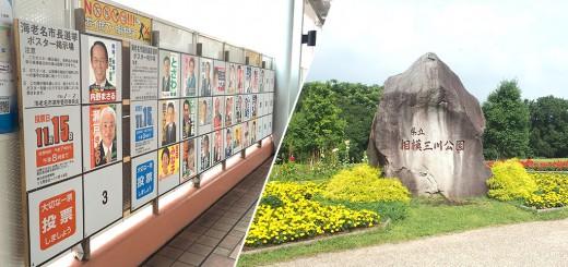 選挙/三川公園